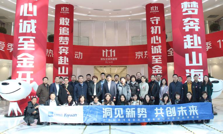 取势、明道、优术 ——北京科园企业访学项目二期成功举办