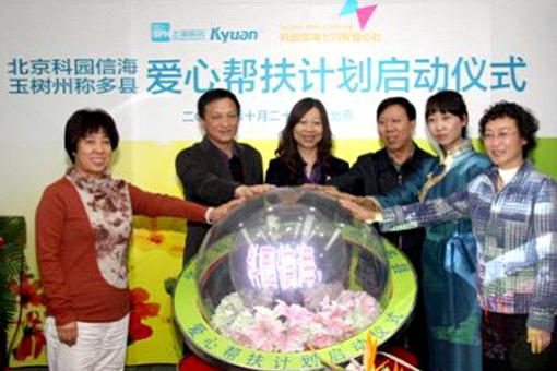 北京科园信海-玉树州称多县爱心帮扶计划启动