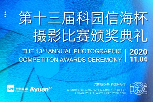 第十三届科园信海杯摄影比赛颁奖盛典完美收官